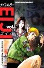 サイコメトラーEIJI (9) (講談社コミックス―Shonen magazine comics (2499巻))