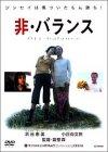 非・バランス [DVD] image