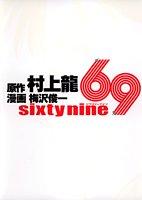 69(シクスティナイン)―Sixty nine (ヤングジャンプコミックス)