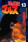 蒼き神話マルス 13 (少年マガジンコミックス)