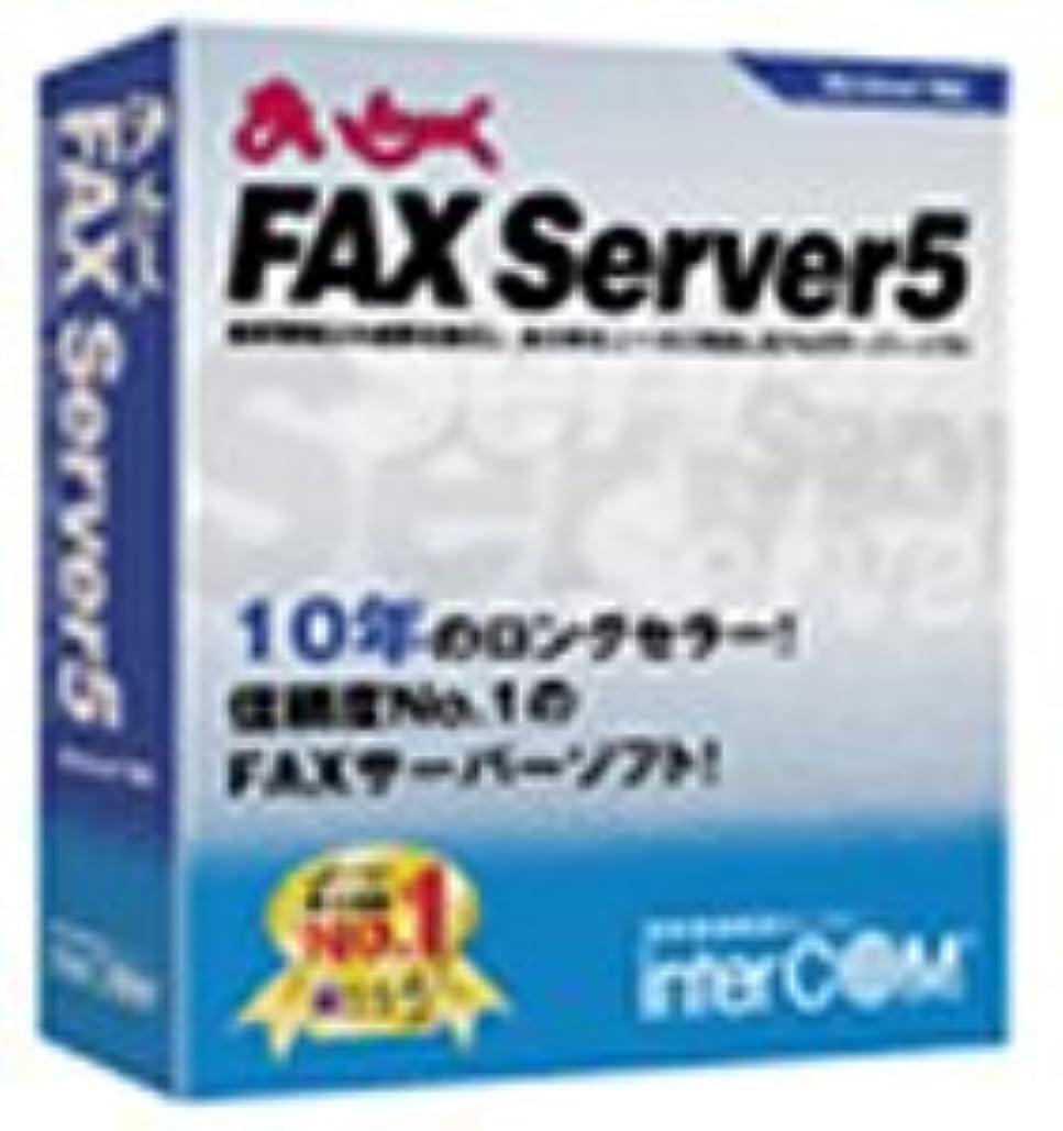 まとめるウェブアークまいと~く FAX Server 5 2回線版