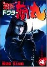 """""""殺医""""ドクター蘭丸 4 (ヤングジャンプコミックス)"""