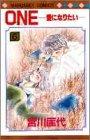 One―愛になりたい (6) (マーガレットコミックス (1425))の詳細を見る