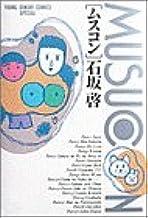 ムスコン (ヤングサンデーコミックススペシャル)