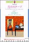恋のスクープ (エメラルドコミックス ハーレクインシリーズ)