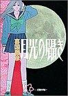 月光の囁き (1) (ヤングサンデーコミックス)の詳細を見る
