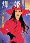 あき姫 (6)(秋田文庫)