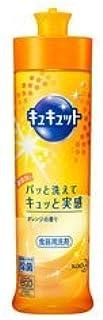 【花王】キュキュット オレンジの香り 本体 240ml ×20個セット