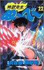 地獄先生ぬ~べ~ (22) (ジャンプ・コミックス)
