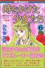 時をかけた少女たち 6 (デザートコミックス)の詳細を見る