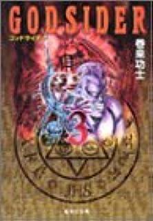 ゴッドサイダー 3 (集英社文庫(コミック版))