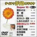 テイチクDVDカラオケ スーパー10(191)