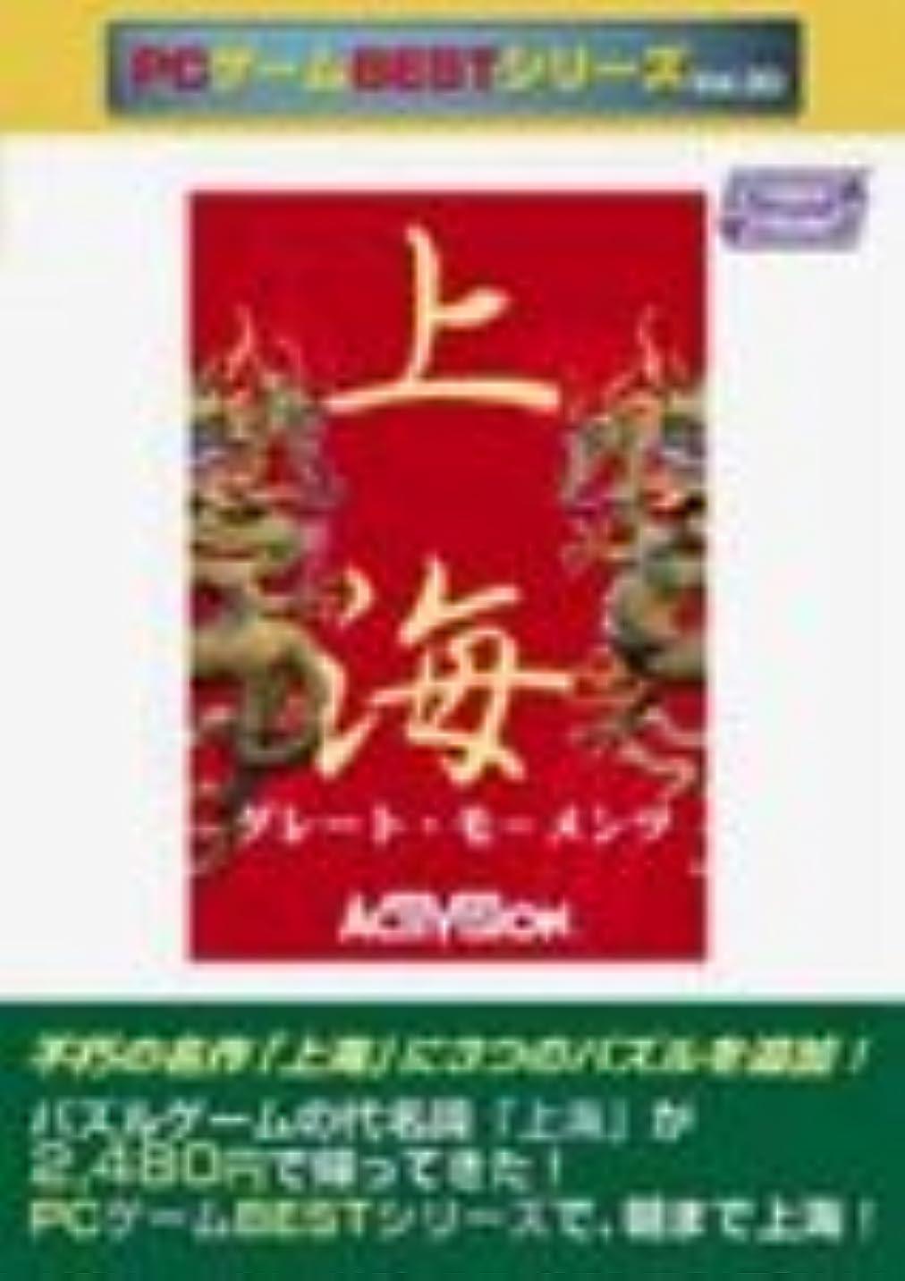 土砂降りバリーデッキPCゲームBestシリーズ Vol.30 上海グレートモーメンツ