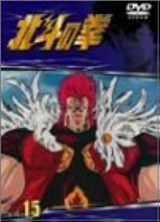 TVシリーズ 北斗の拳 Vol.15 [DVD]