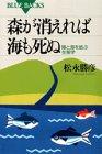 森が消えれば海も死ぬ―陸と海を結ぶ生態学 (ブルーバックス)