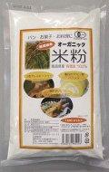 オーガニック米粉 500g ※有機JAS認定米
