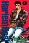 Harlem beat (8) (講談社コミックス―Shonen magazine comics (2271巻))