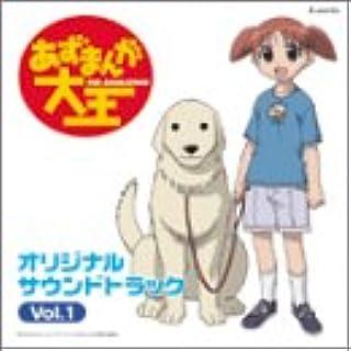 あずまんが大王 オリジナルサウンドトラック Vol.1