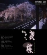 夜桜 京都・東北編 (HD-DVD) [HD DVD]