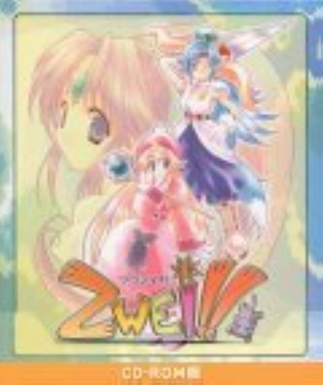 ジュース吐き出す三番Zwei!! (ツヴァイ) CD-ROM版