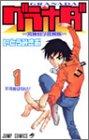 グラナダ 第1巻―究極科学探検隊 (ジャンプコミックス)