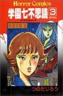 学園七不思議 (3series) (ホラー・コミックス)