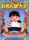 おさんぽ大王 (7) (Beam comix)