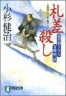 札差殺し―風烈廻り与力・青柳剣一郎 (祥伝社文庫)