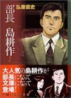 部長 島耕作(1) (講談社漫画文庫)