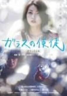 ガラスの使徒 デラックス版 [DVD]