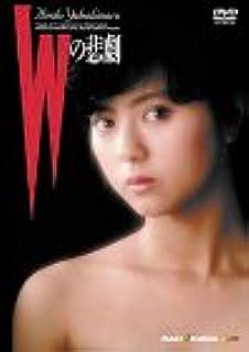Wの悲劇 [DVD]