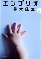 エンブリオ 1 (集英社文庫)
