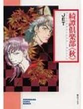 綺譚倶楽部 (秋) (ソノラマコミック文庫)