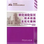 FCCU transformation and optimization case(Chinese Edition)
