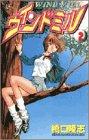 ウィンドミル (2) (少年サンデーコミックス)の詳細を見る