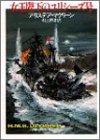 女王陛下のユリシーズ号 (ハヤカワ文庫 NV 7)