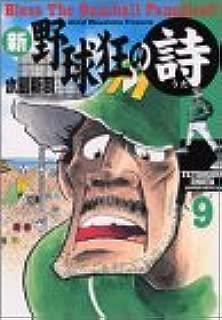 新野球狂の詩 (9) (モーニングKC (903))