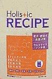 パーパス Holistic RECIPE(ホリスティックレセピー)『ラム&ライスシニア』