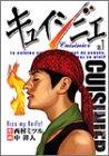キュイジニエ no.1 (ヤングジャンプコミックス)の詳細を見る