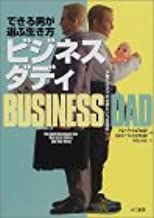 Daddy way of life business man who can choose - parenting lies common sense job of mom (2001) ISBN: 487771071X [Japanese Import]