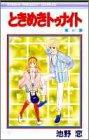 ときめきトゥナイト (20) (りぼんマスコットコミックス)