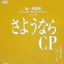 さようならCP 〜原一男監督アクションドキュメンタリーシリーズ [DVD]