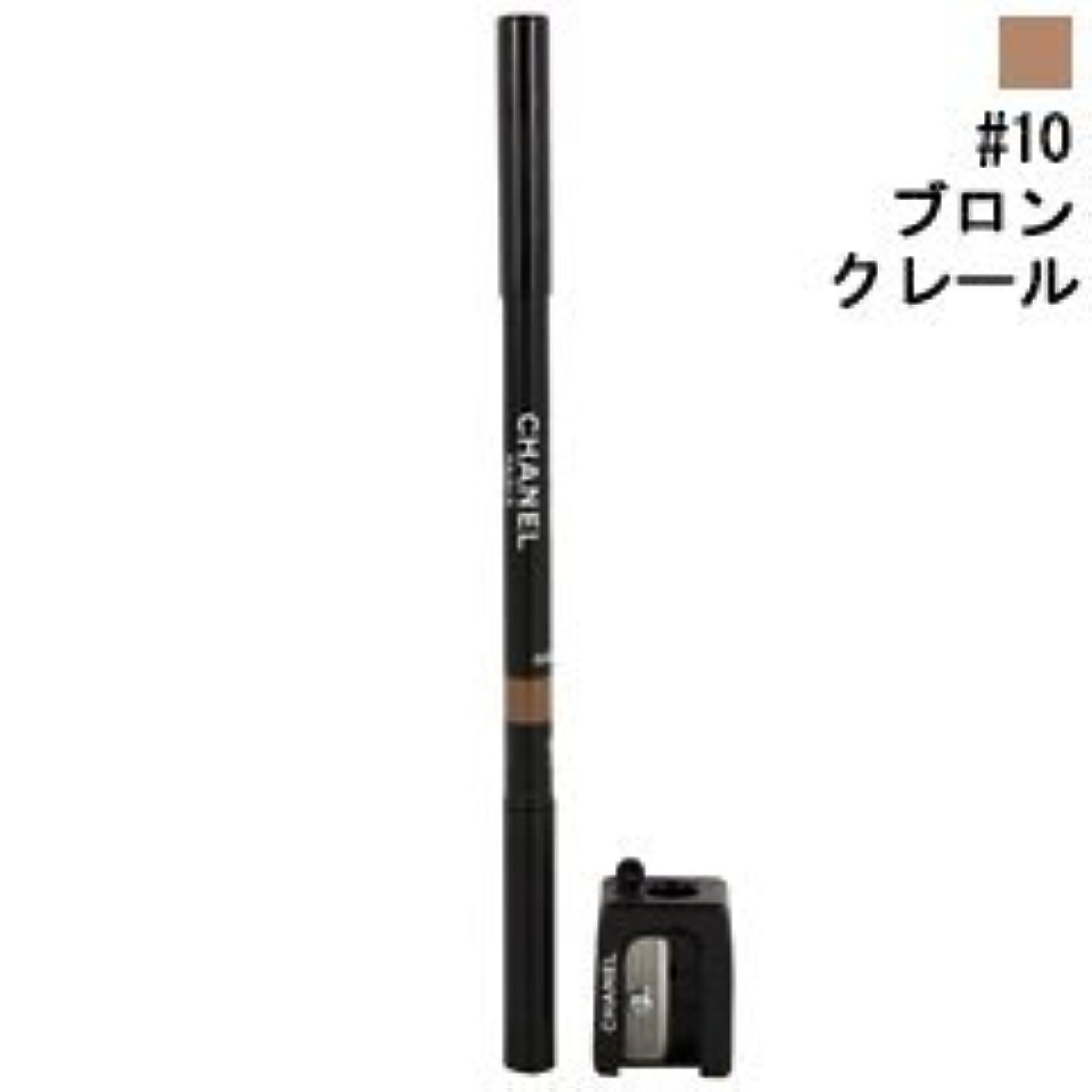 高揚した発掘する原点【シャネル】クレイヨン スルスィル #10 ブロン クレール 1g (並行輸入品)