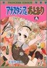アナスタシアとおとなり (プリンセスコミックス)の詳細を見る