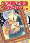 お洒落小僧は花マルッ 3 (集英社文庫(コミック版))