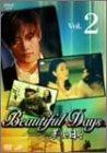 美しき日々 Vol.2[DVD]