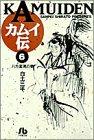 カムイ伝 (6) (小学館文庫)の詳細を見る