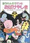 ほうれんそうマンのおばけやしき (ポプラ社の小さな童話―ほうれんそうマンシリーズ (68))