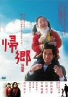 帰郷 特別篇 [DVD]