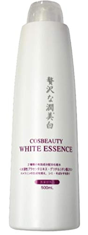 無しメッセンジャーに対応するコスビューティ ホワイトエッセンス WHITE ESSENCE